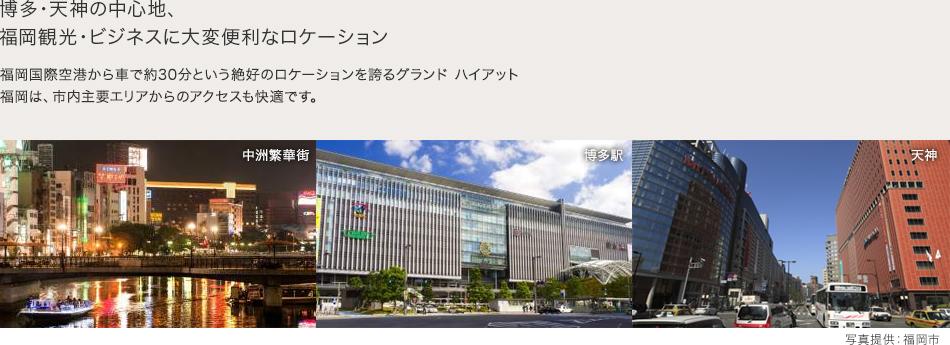 博多・天神の中心地、福岡観光・ビジネスに大変便利なロケーション