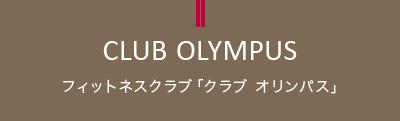 フィットネスクラブ「クラブ オリンパス」