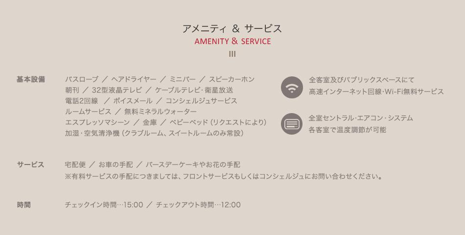 アメニティ&サービス