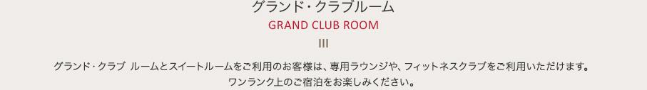 グランド・クラブルーム
